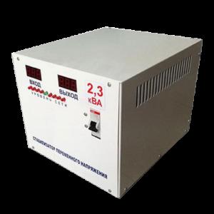 Однофазный стабилизатор напряжения 2,3 кВт